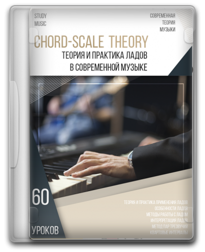 Chord Scale Theory - Maksimal