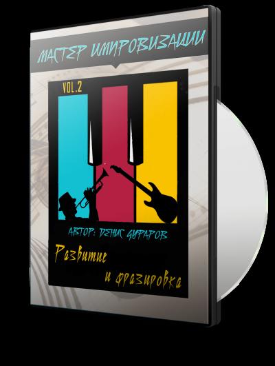 Мастер Импровизации#2 - Фразировка и развитие (PLATINUM)